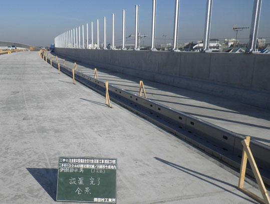 橋面工 鋼製排水溝設置完了写真