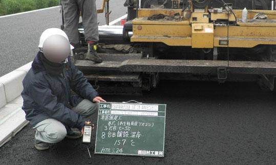 ~道路を造ろう~【森戸新田工区の場合】道路舗装の流れ20