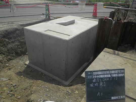 橋台工脱枠完了写真A3