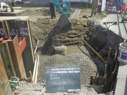 橋台工基礎砕石投入状況写真A3