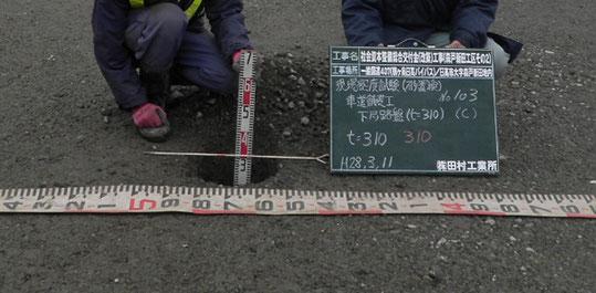 ~道路を造ろう~【森戸新田工区の場合】道路舗装の流れ6