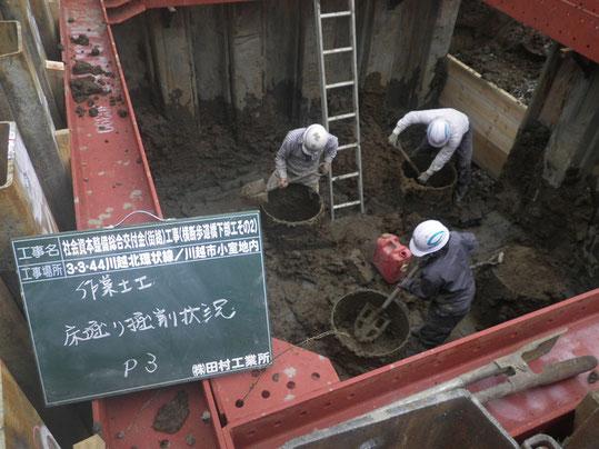 作業土工床掘状況写真P3