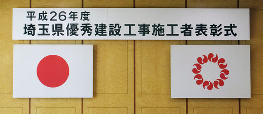 平成26年度 埼玉県優秀建設工事施工者表彰式