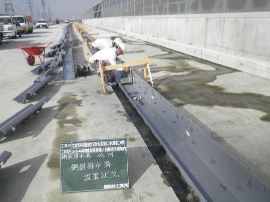 橋面工 鋼製排水溝設置写真