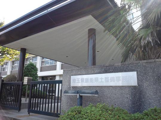 埼玉県飯能県土整備事務所