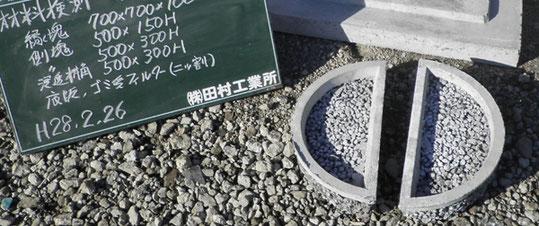 ~道路を造ろう~【森戸新田工区の場合】排水トレンチ材料2