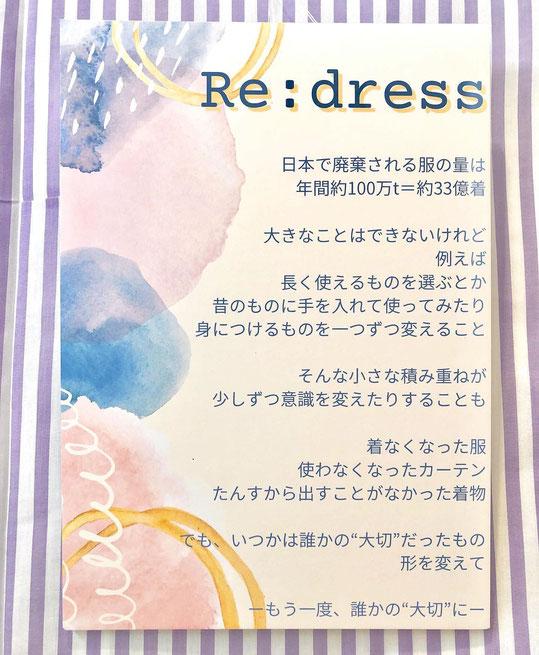 Re:dress, リドレス