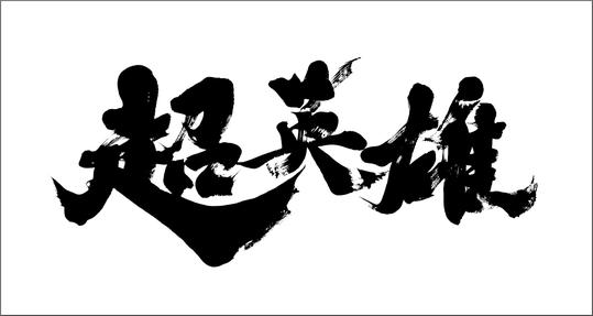 筆文字ロゴ:超英雄|書道家にオーダーメイド依頼・注文