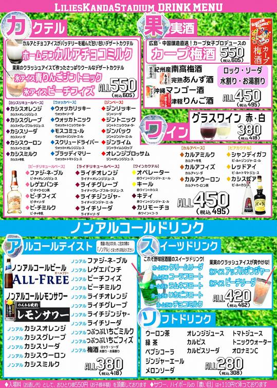 野球居酒屋 ドリンクメニュー 2019-2