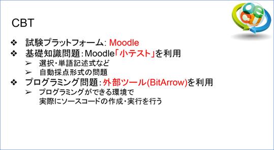 通信 moodle 電気 大阪 大学