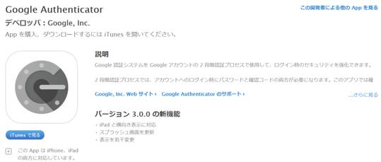 2段階認証アプリGoogle Authenticatoのスクショ