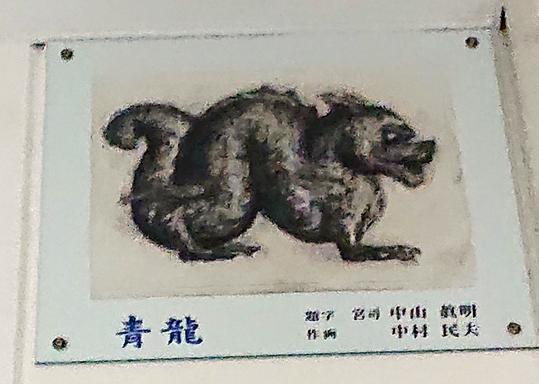 【東】青竜