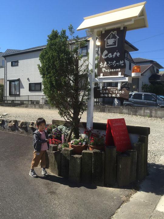 守山区鼓が丘に有るカフェあんぶらっせさんの看板の前で撮影。