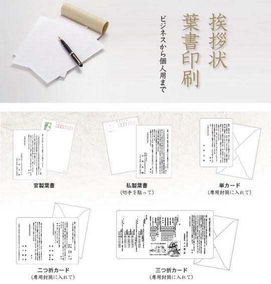 挨拶状の印刷、はがき・往復葉書の印刷
