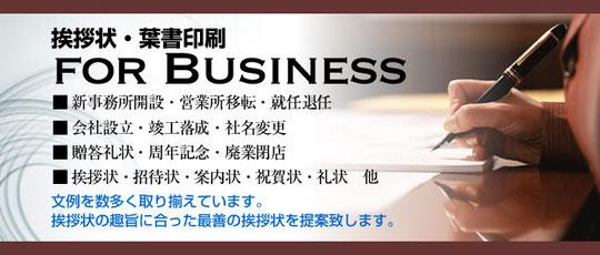 ビジネス用 挨拶状.葉書往復葉書の印刷