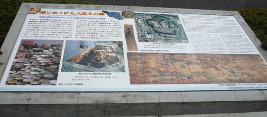 大阪府警察本部南側に置かれた説明板アップ