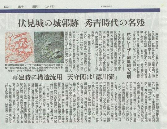 朝日新聞夕刊7月28日