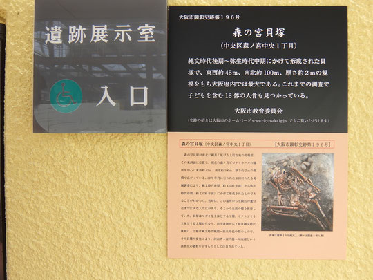 2014年8月12日~14日の一般公開では森の宮貝塚が大阪市顕彰史跡に指定されたことが紹介された。