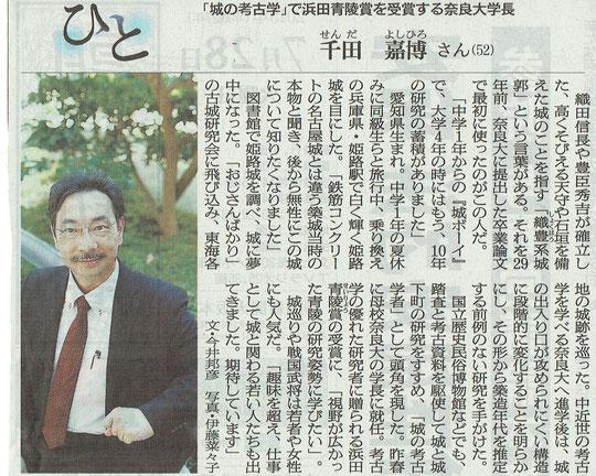 2015年7月28日朝日新聞朝刊