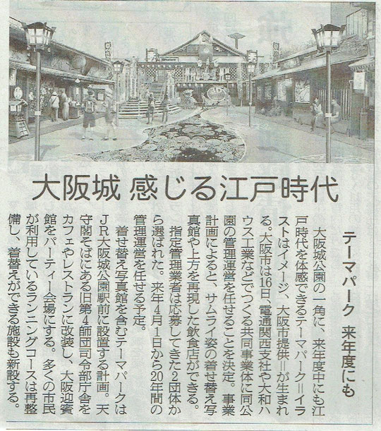朝日新聞2014年10月17日記事