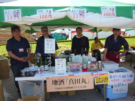 2014年5月天王寺公園の「天王寺 幸村博」では試飲販売