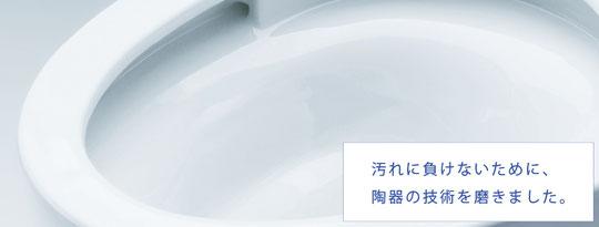 陶器と樹脂、それぞれ最適な部分に最適な素材を採用し、トイレを汚れから守ります。
