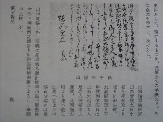 墨俣の澤井長慎に宛てた手紙と、その読み下し文(墨俣町史より)
