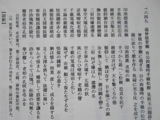 『山陽詩鈔』掲載の「曽根菅廟を過ぎ…」の冒頭部分 提供/進藤多万さん