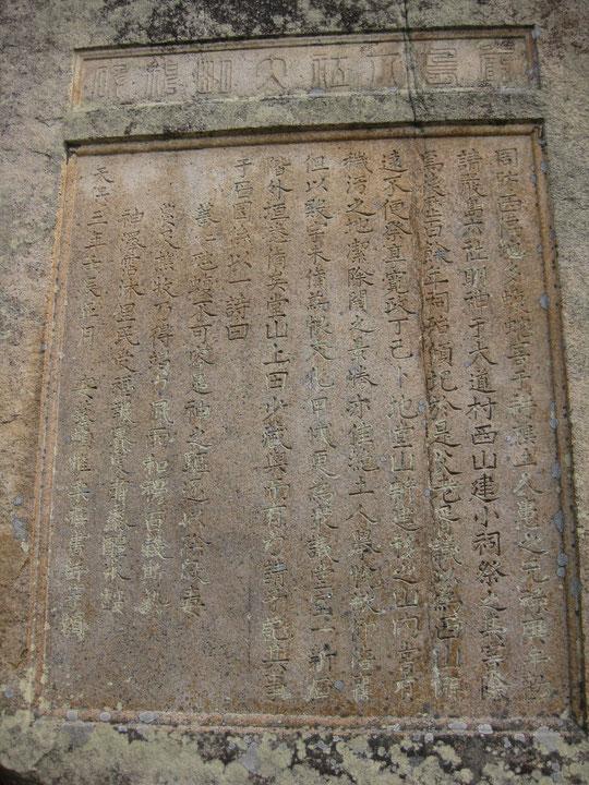 天保3年壬辰正月(1832)とある。刻字はほとんど傷んでいない。