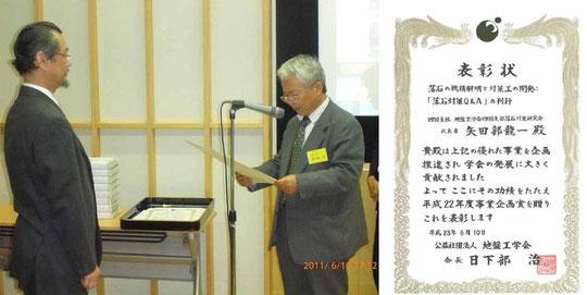 地盤工学会の定例総会で,日下部会長から表彰状を受け取る須賀氏