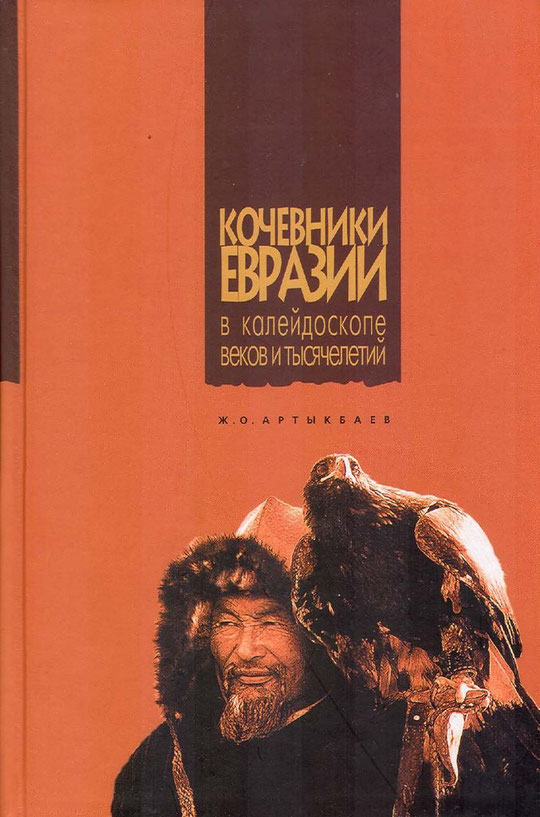 Кочевники Евразии