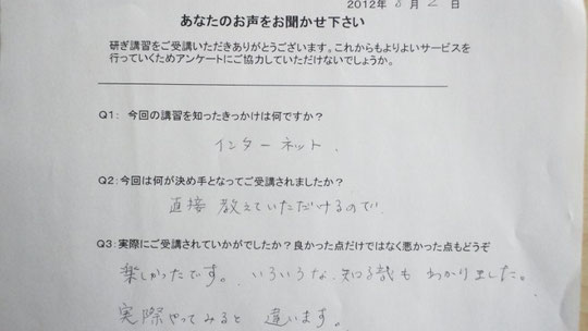 札幌市初山真史様