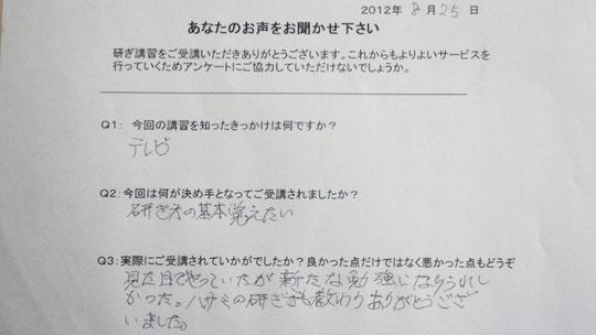 札幌市松井隆史様