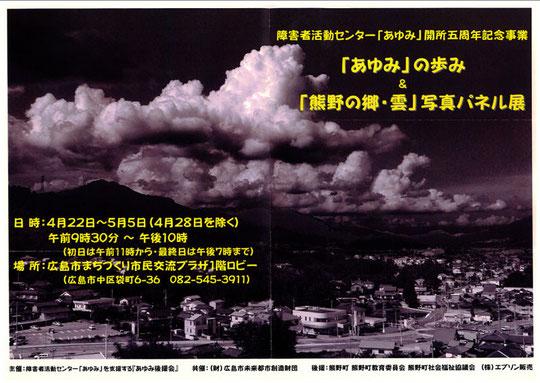 「熊野の郷・雲」写真展」ポスター