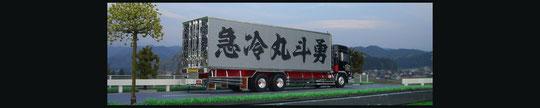 HINO PROFIA 勇斗丸 大型冷凍車