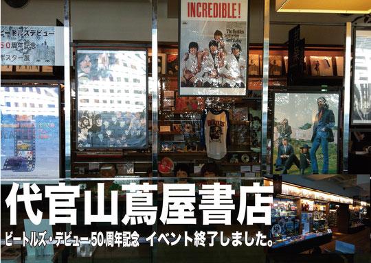 ビートルズ21:代官山蔦屋書店イベント終了