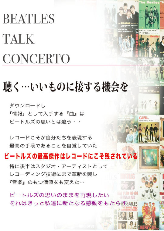 BEATLES21 TALK CONCERTO:聴く