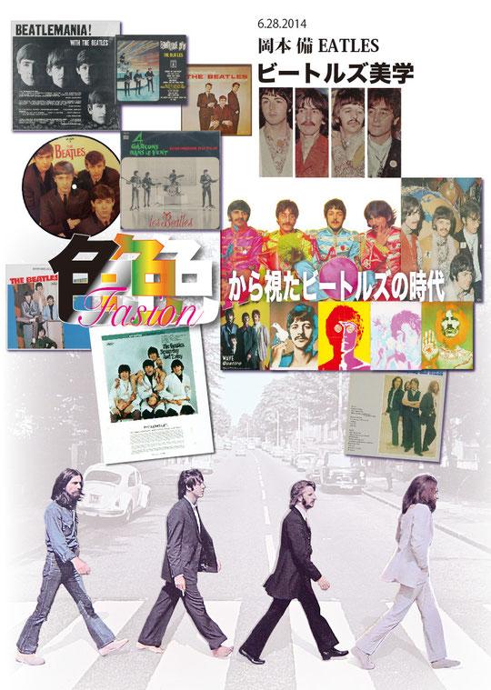 NHK:ビートルズと色