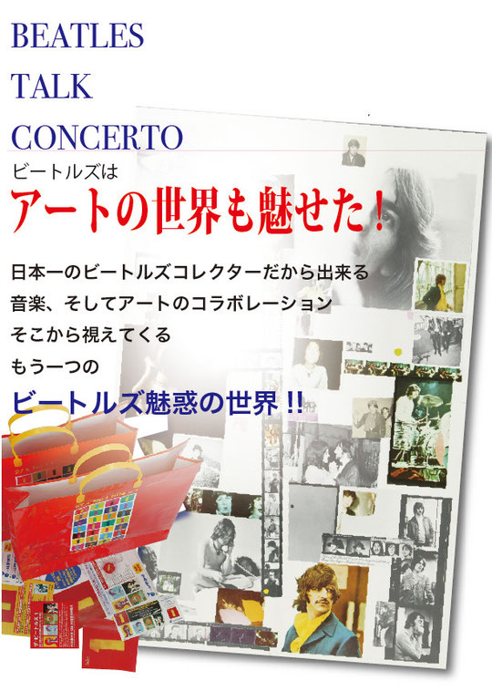 BEATLES21 TALK CONCERTO 見る