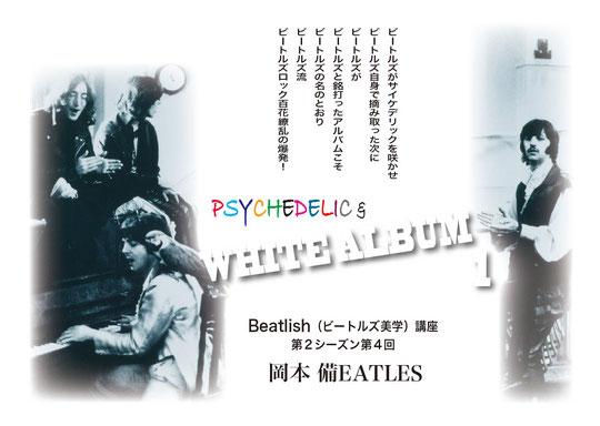 ビートルズ21:NHKビートルズ美学講座