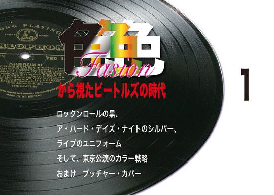 ビートルズ21:ビートルズと色 1