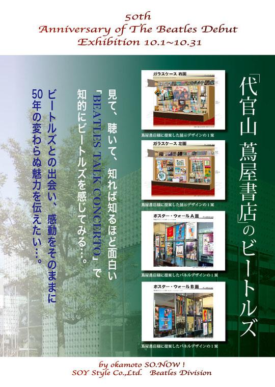 ビートルズ21代官山蔦屋書店イベント