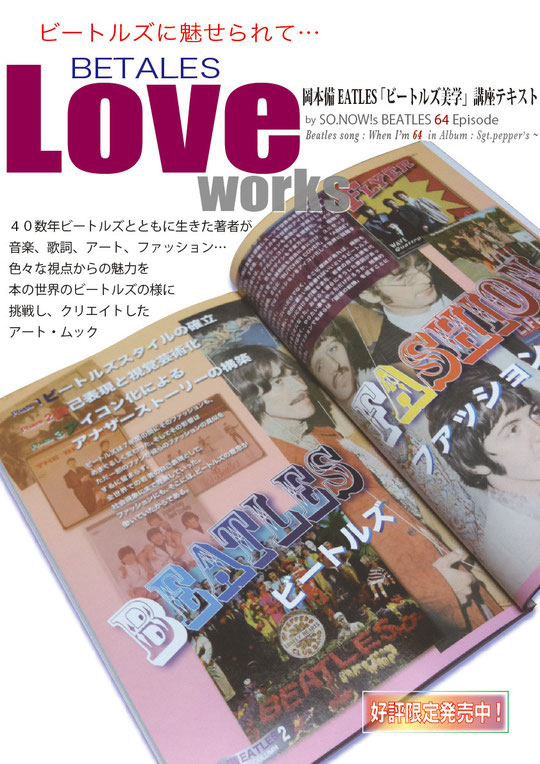 BEATLES21 自著本『BEATLES LOVE WORKS』