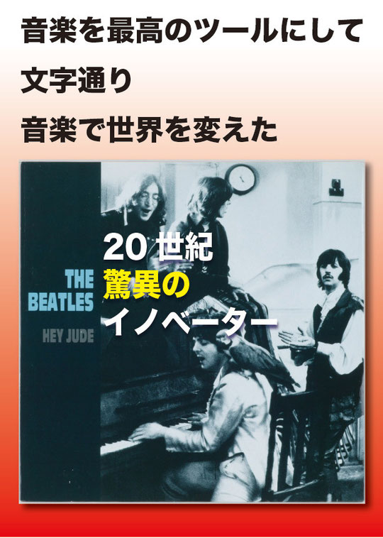 BEATLES21,ビートルズ21世紀の驚異のイノベーター