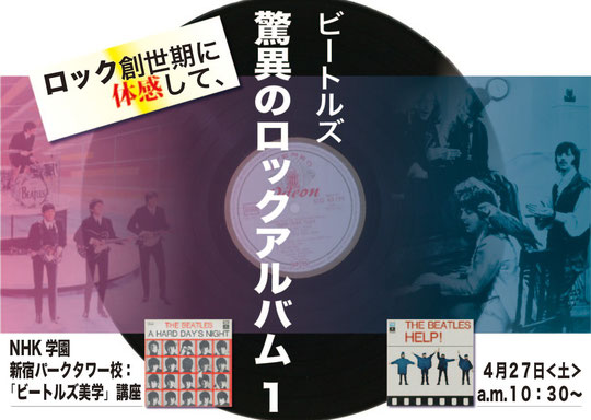 ビートルズ21:ビートルズ美学講座・驚異のロックアルバム1