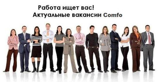 Работа в Днепропетровске, вакансии, трудоустройство