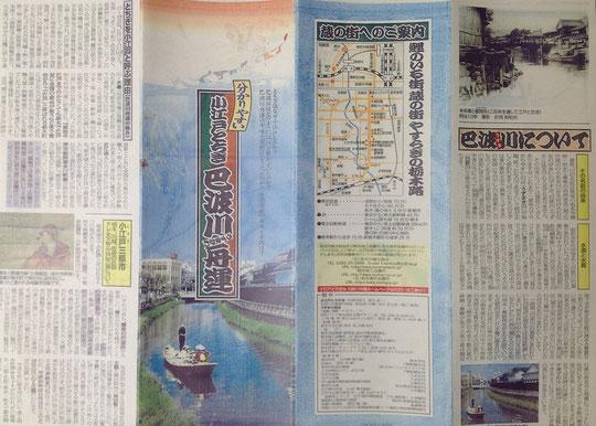 鯉のいる街 蔵の街 やすらぎの栃木路