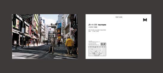 """""""誘いの王国 Tokyo Kingudom""""  June.2011"""
