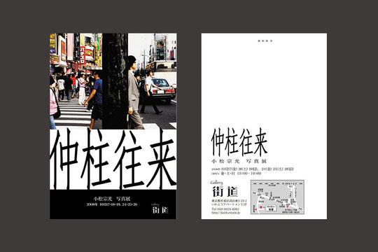"""""""仲柱往来"""" October.2008"""