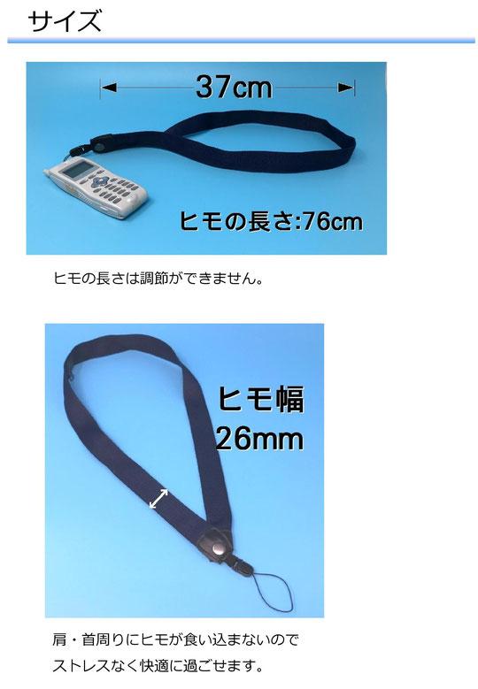 ヒモが太いタイプです。PHS/携帯電話/スマホ用ネックストラップ